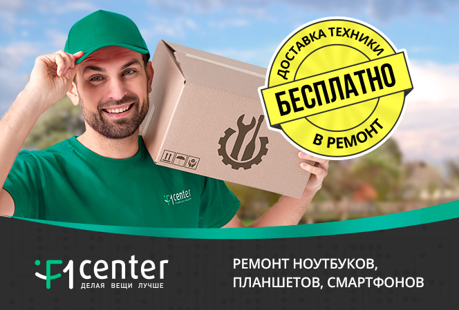Free delivery of equipment for repair from anywhere in Ukraine.