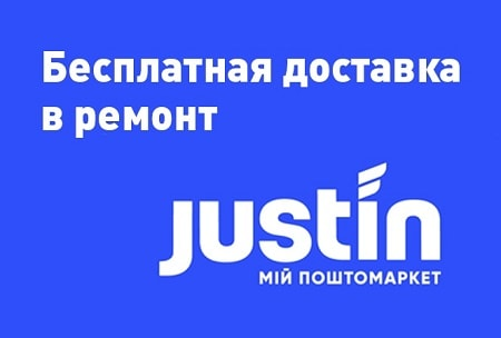 Free delivery of equipment for repair with Justin throughout Ukraine